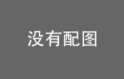 """学习借鉴""""安溪铁观音""""保护经验促进新会陈皮、柑普茶健康产业新发展"""