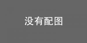 新会陈皮产业园发展提速