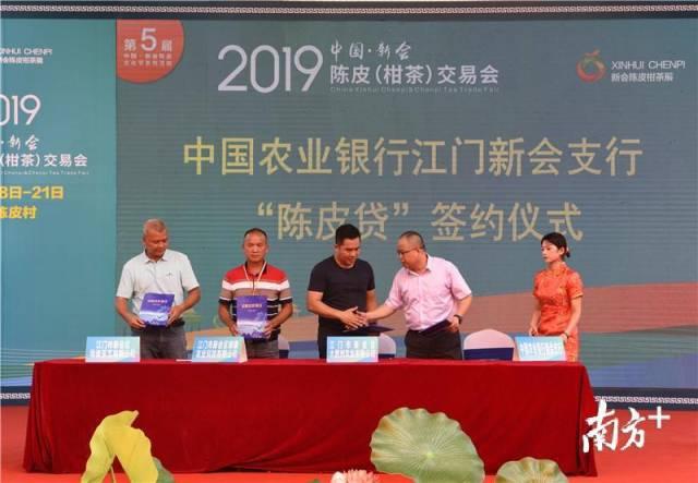 """中国农业银行江门新会支行""""陈皮贷""""签约仪式。杨兴乐摄"""