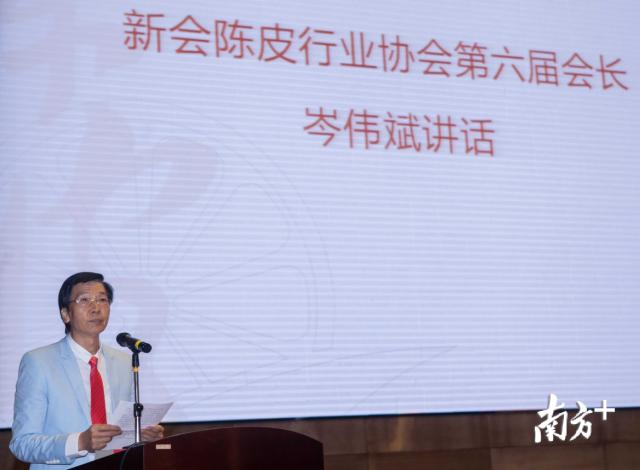新任新会陈皮行业协会会长岑伟斌