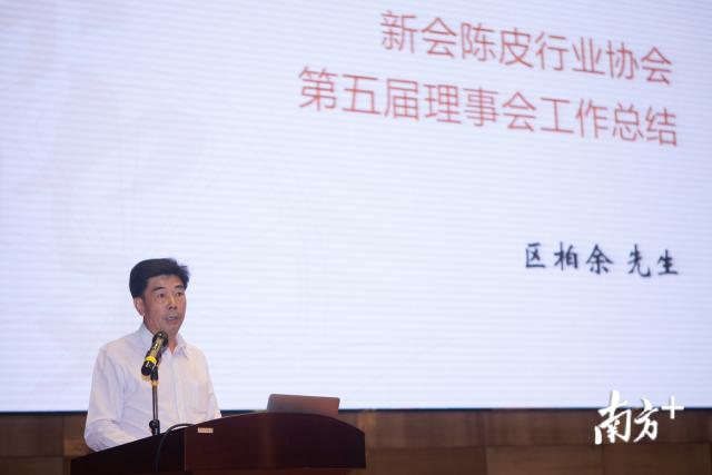 区柏余先生作新会陈皮行业协会第五届理事会工作总结