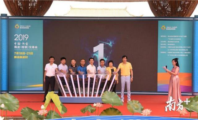 2019中国•新会陈皮(柑茶)交易会暨718全民柑茶日启动仪式。杨兴乐摄