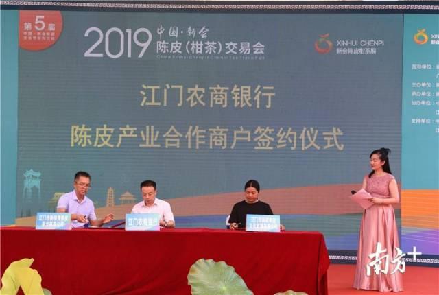 江门农商银行陈皮产业合作商户签约仪式。杨兴乐摄