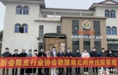新会陈皮行业协会驰援武汉捐赠物资发车仪式