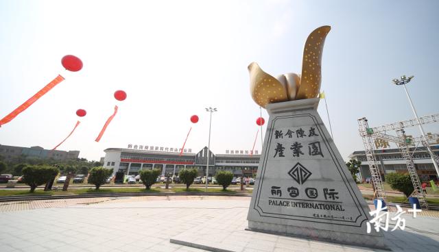 新会陈皮国家现代农业产业园丽宫研发加工园。
