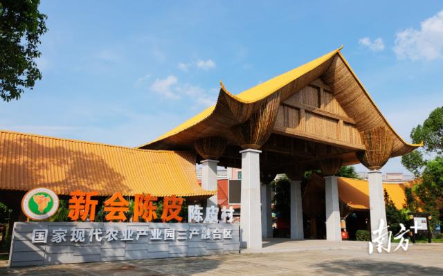 新会陈皮国家现代农业产业园陈皮村三产融合园。图片来源南方农村报